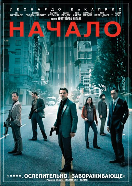 Начало / Inception 2010 BDRip